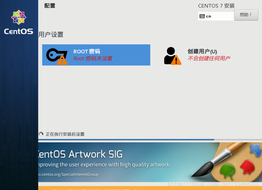 使用VMware安装centos7并配置网络-8