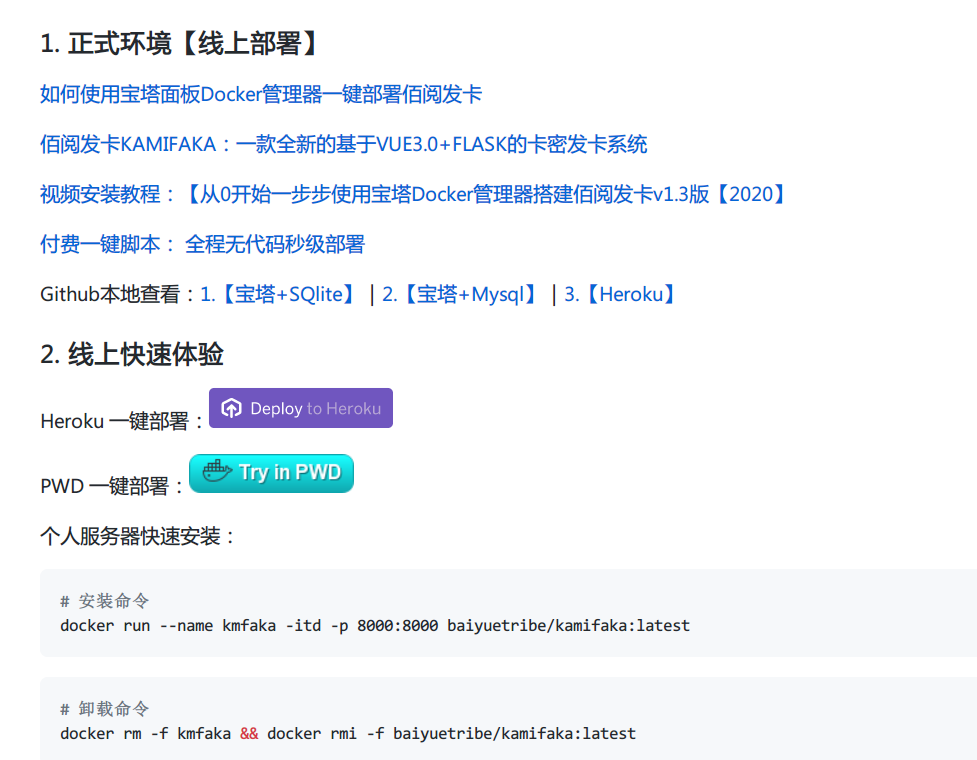安利一款发卡:佰阅发卡KAMIFAKA【界面好看,功能强大】-4