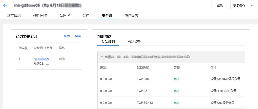 53端口为 DNS(Domain Name Server,域名服务器)服务器所开放-2