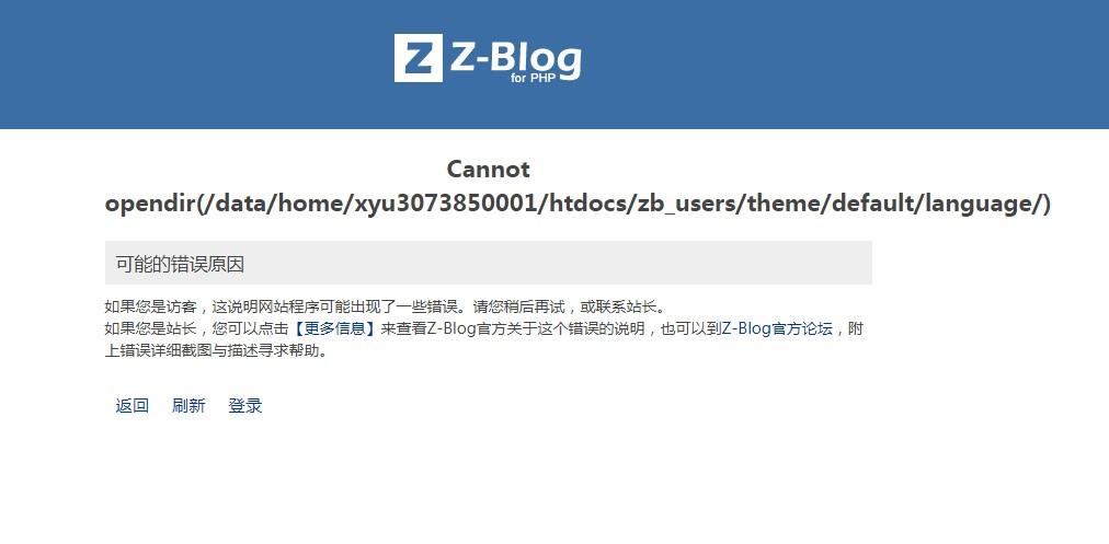 Cannot opendir(/data/home/xyu3073850001/htdocs/zb_users/theme/default/language/)怎么解决?-1