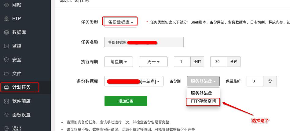 宝塔的FTP存储空间,API资料校验失败,请核实!-5