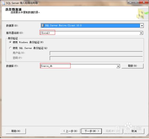 SqlServer将数据库中的表复制到另一个数据库-7