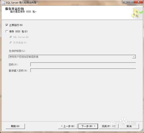 SqlServer将数据库中的表复制到另一个数据库-12