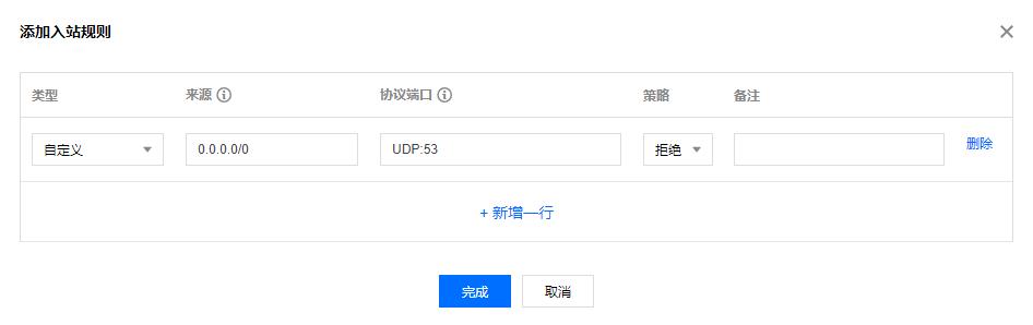 53端口为 DNS(Domain Name Server,域名服务器)服务器所开放-1