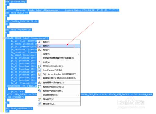 SqlServer将数据库中的表复制到另一个数据库-2