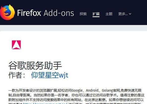火狐如何导入谷歌Chrome的个性设置-4