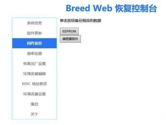 breed web控制台——刷老毛子(padavan)路由器固件-4