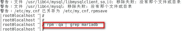 centos7卸载mariadb安装mysql-3