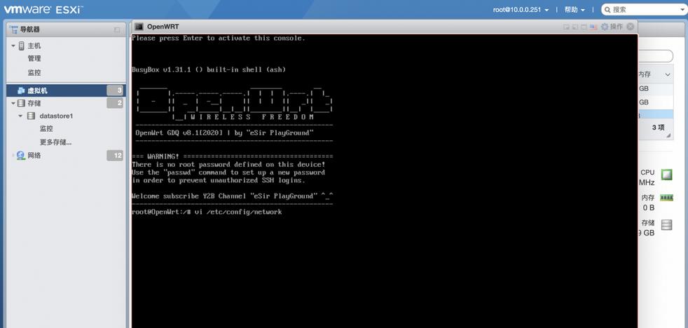 ESXI安装OpenWRT & LEDE软路由部署-17
