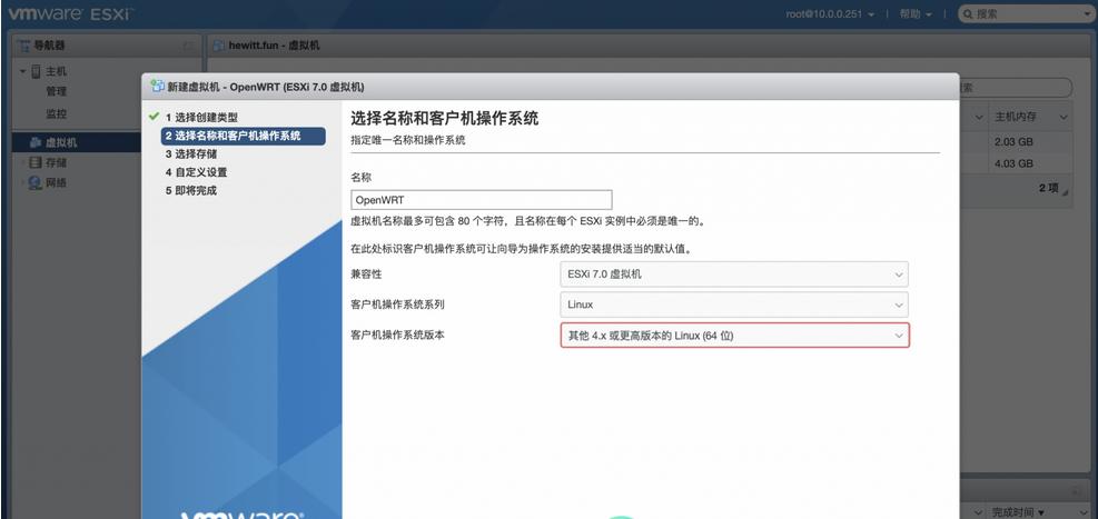 ESXI安装OpenWRT & LEDE软路由部署-10