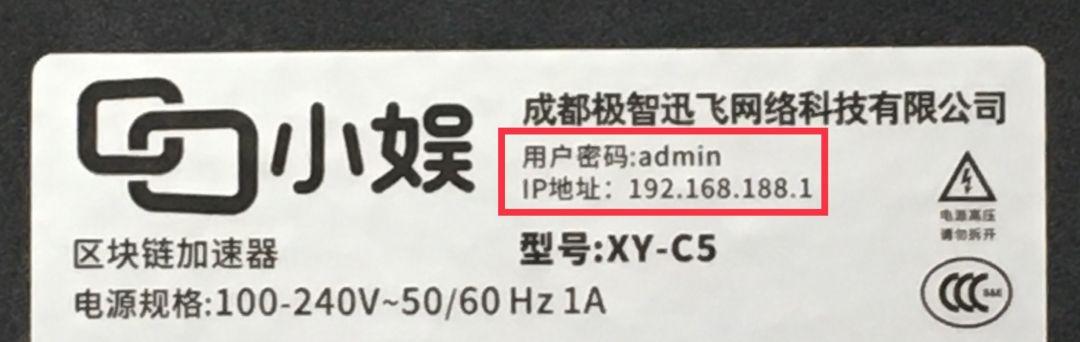 小娱C5区块链路由器_刷机篇-1