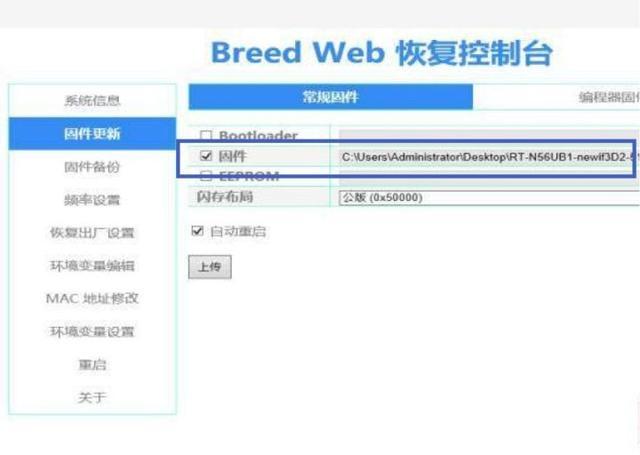 breed web控制台——刷老毛子(padavan)路由器固件-2