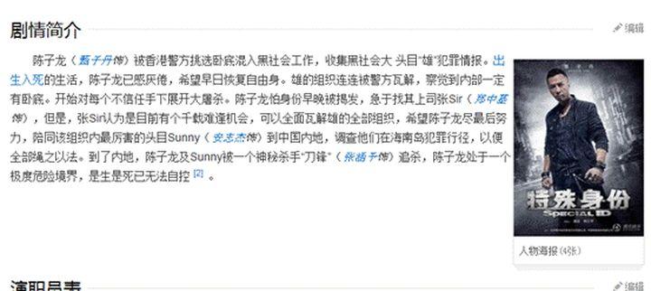 大家如何看待《特殊身份》赵文卓和甄子丹这件事儿,这件事到底谁对谁错?-8