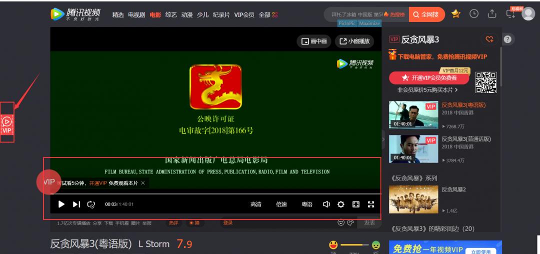 如何使用油猴脚本不要vip就能观看各大视频网站如腾讯,爱奇艺等的vip视频-5