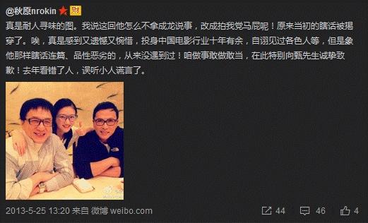 大家如何看待《特殊身份》赵文卓和甄子丹这件事儿,这件事到底谁对谁错?-24