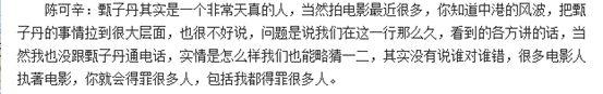 大家如何看待《特殊身份》赵文卓和甄子丹这件事儿,这件事到底谁对谁错?-65