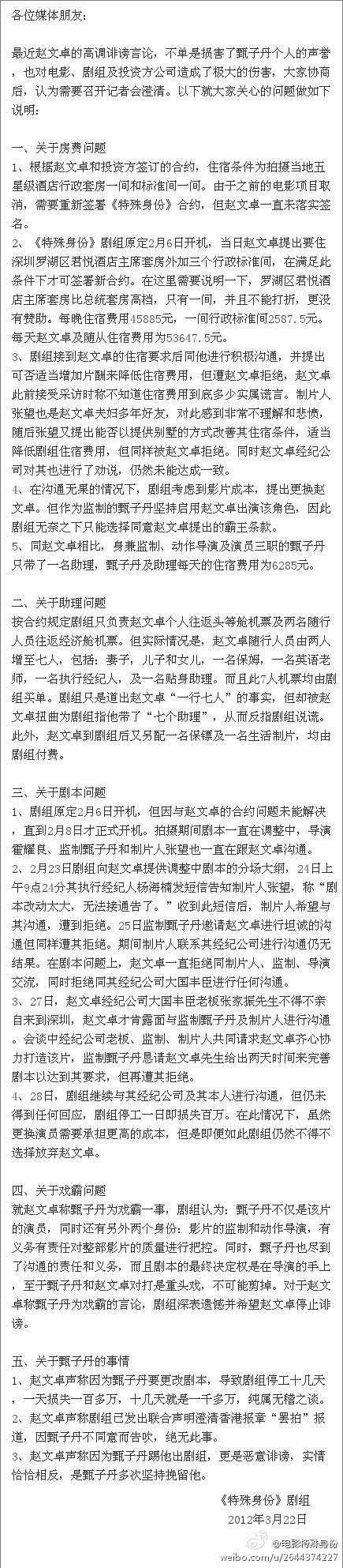 大家如何看待《特殊身份》赵文卓和甄子丹这件事儿,这件事到底谁对谁错?-47
