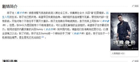 大家如何看待《特殊身份》赵文卓和甄子丹这件事儿,这件事到底谁对谁错?-7