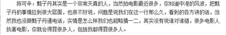 大家如何看待《特殊身份》赵文卓和甄子丹这件事儿,这件事到底谁对谁错?-66