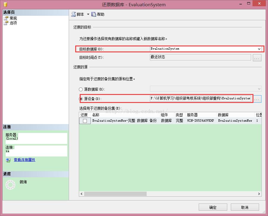 将Sqlserver的数据库备份文件bak恢复成一个新的数据库-3