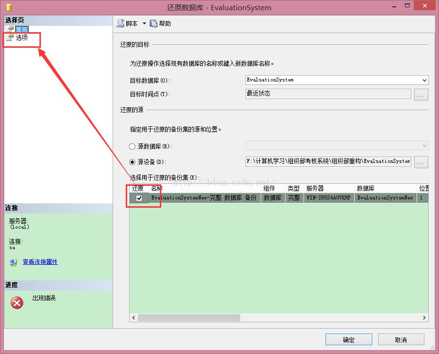 将Sqlserver的数据库备份文件bak恢复成一个新的数据库-4