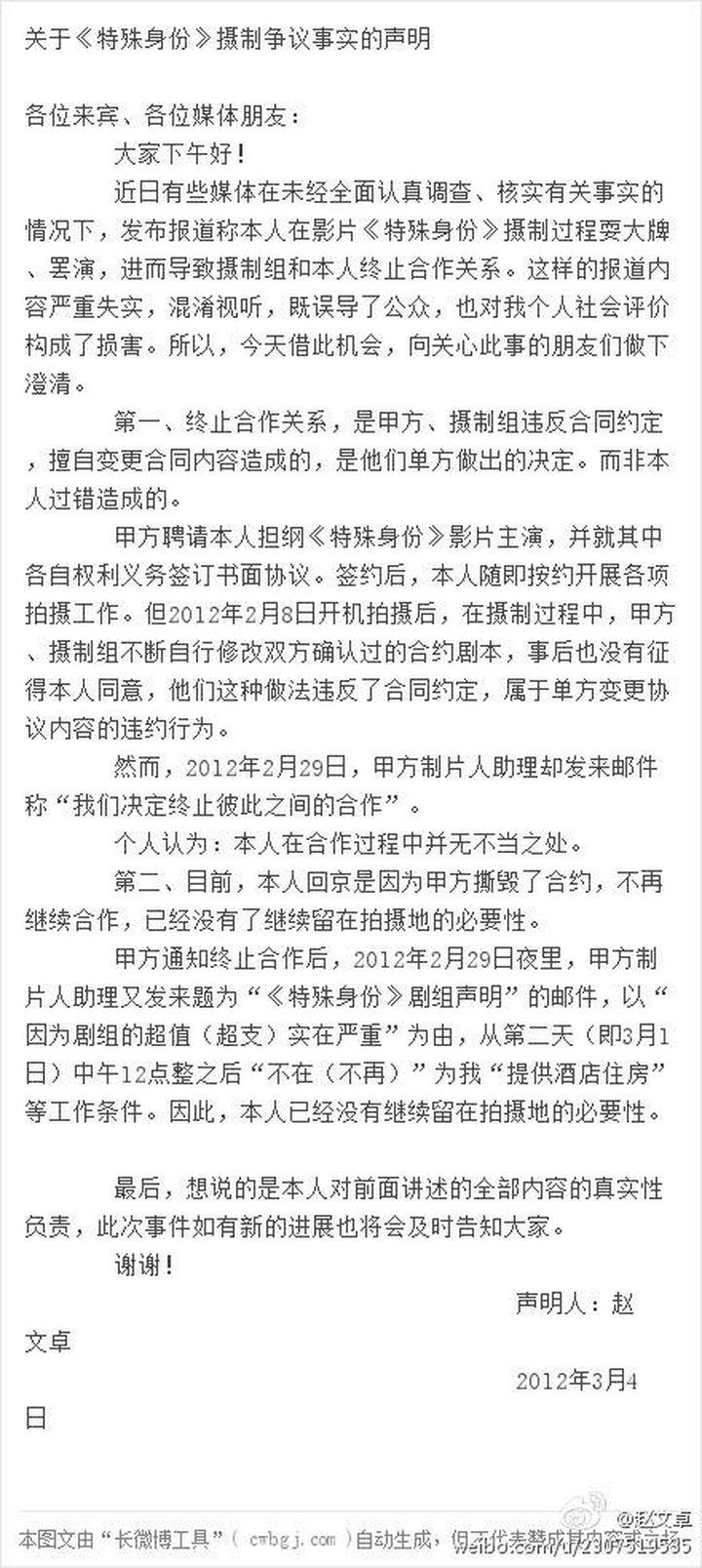 大家如何看待《特殊身份》赵文卓和甄子丹这件事儿,这件事到底谁对谁错?-205
