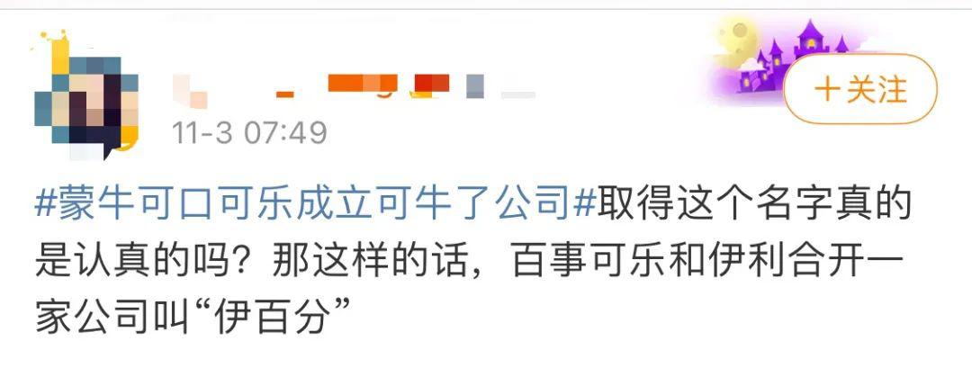 """蒙牛联手可口可乐成立新公司""""可牛了"""",伊利随后成立""""伊知牛""""-8"""