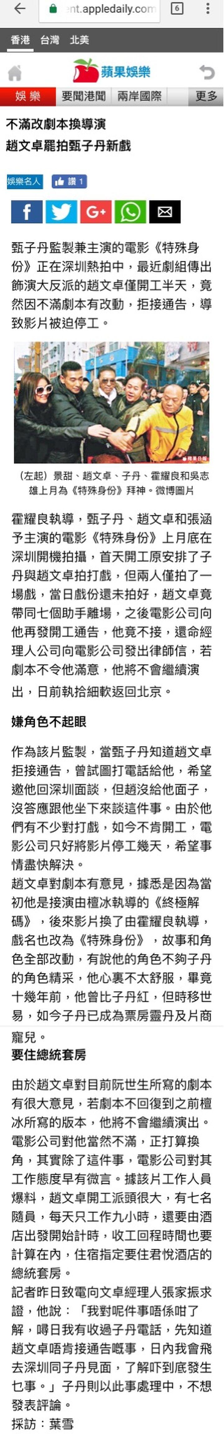 大家如何看待《特殊身份》赵文卓和甄子丹这件事儿,这件事到底谁对谁错?-201