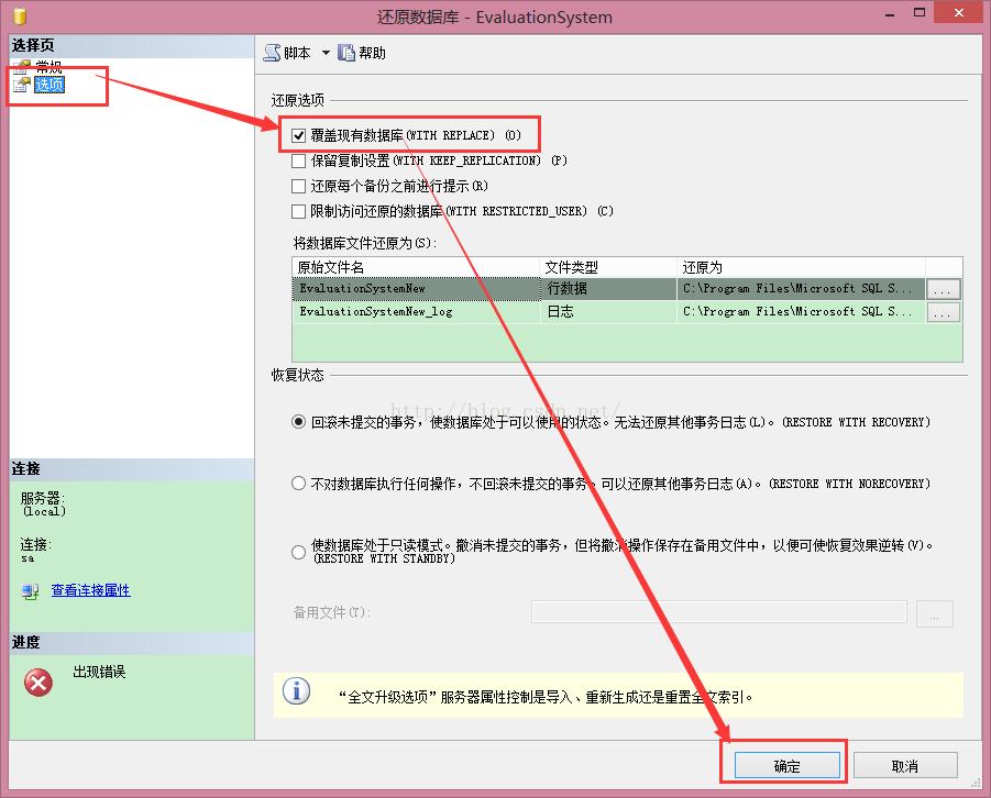 将Sqlserver的数据库备份文件bak恢复成一个新的数据库-5