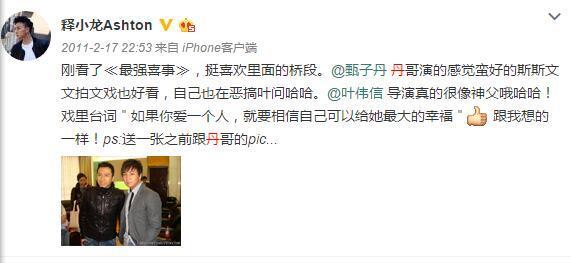 大家如何看待《特殊身份》赵文卓和甄子丹这件事儿,这件事到底谁对谁错?-167