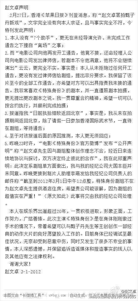 大家如何看待《特殊身份》赵文卓和甄子丹这件事儿,这件事到底谁对谁错?-198
