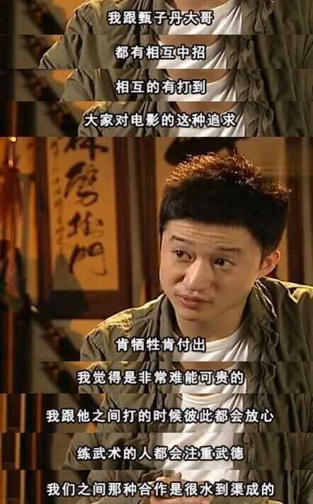大家如何看待《特殊身份》赵文卓和甄子丹这件事儿,这件事到底谁对谁错?-143