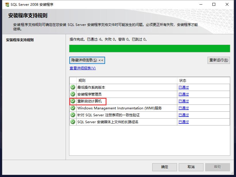 SQL Server 2008 Express 及 SSMS Express 下载安装配置教程-4