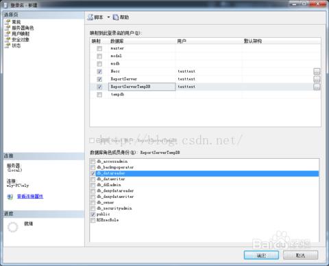 SQL Server 2008数据库创建用户只读权限的两种方式-1