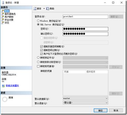 如何让用户只能访问特定的数据库(MSSQL)-1