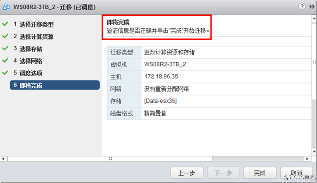 ESXi虚拟机磁盘格式转换与减小硬盘容量的方法-24