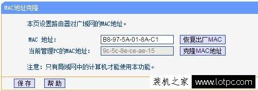 路由器知识:你必须要搞懂WAN口、LAN口、MAC地址-6