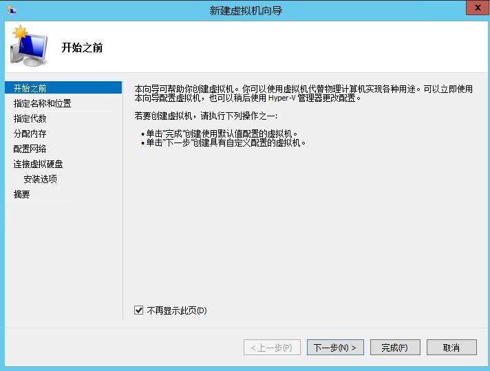 windows server 2012 如何开启 hyper-v 并创建虚拟机-6