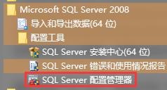 SQL Server 2008 Express 及 SSMS Express 下载安装配置教程-11
