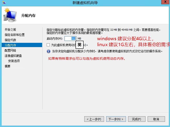 windows server 2012 如何开启 hyper-v 并创建虚拟机-10