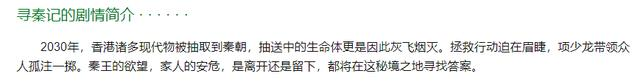 原班人马出演影版《寻秦记》,剧情存在争议,古天乐也老了-6