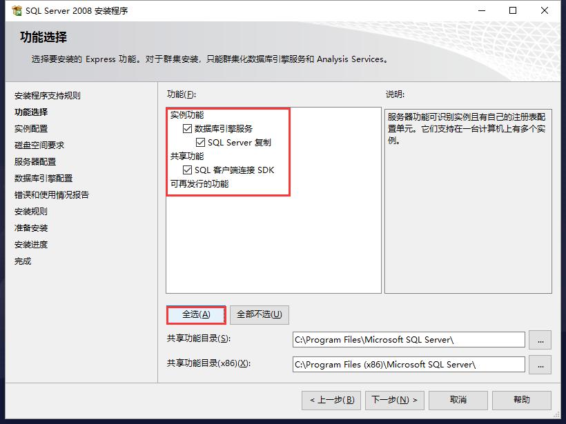 SQL Server 2008 Express 及 SSMS Express 下载安装配置教程-7