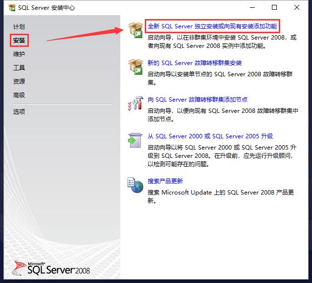 SQL Server 2008 Express 及 SSMS Express 下载安装配置教程-3