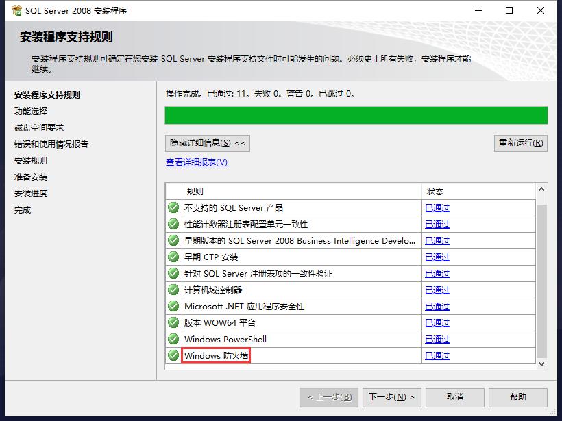 SQL Server 2008 Express 及 SSMS Express 下载安装配置教程-6