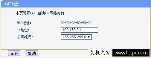 路由器知识:你必须要搞懂WAN口、LAN口、MAC地址-5