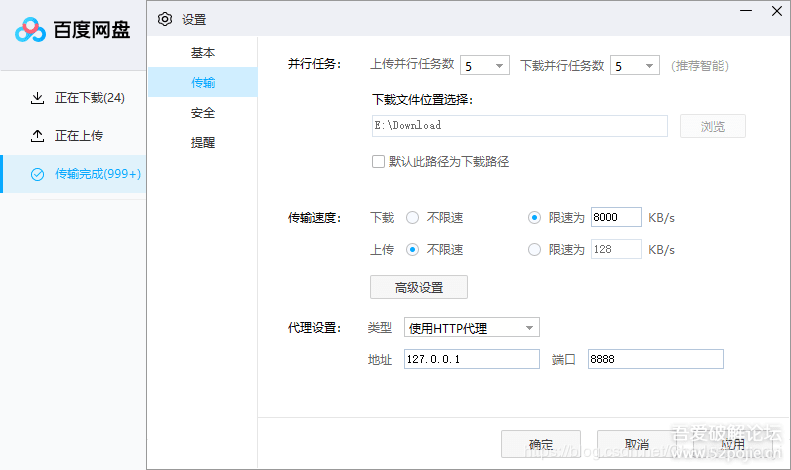 Windows抓包指南①:Proxifier+Fiddler对第三方程序强制抓包-6