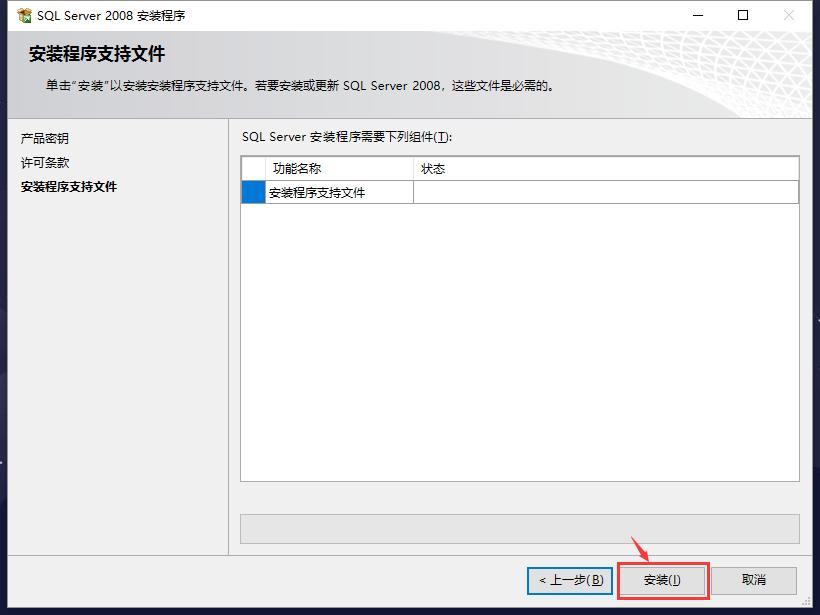 SQL Server 2008 Express 及 SSMS Express 下载安装配置教程-5
