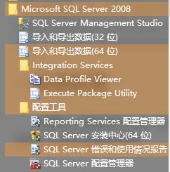 SQL Server 2008 Express 及 SSMS Express 下载安装配置教程-18