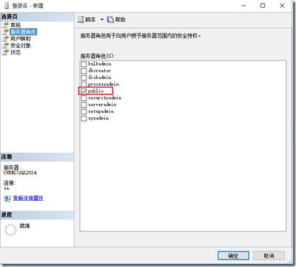 如何让用户只能访问特定的数据库(MSSQL)-2