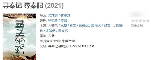 原班人马出演影版《寻秦记》,剧情存在争议,古天乐也老了-5